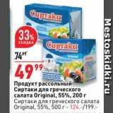 Продукт рассольный Сиртаки, Вес: 200 г