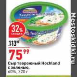 Сыр творожный Hochland, Вес: 220 г