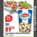 Скидка: Сыр Mozzarella Mini