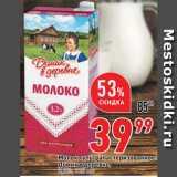 Скидка: Молоко ультрапастеризованное Домик в деревне