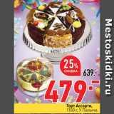 Торт Ассорти, Вес: 1.1 кг