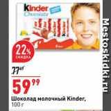Шоколад Kinder, Вес: 100 г