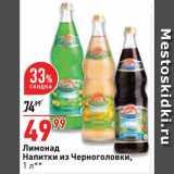 Скидка: Лимонад Напитки из Черноголовки газированный