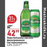 Скидка: Пиво Hollandia