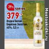 Скидка: Водка Белая Берёзка Золотая, 40%
