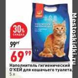 Скидка: Наполнитель для кошачьих туалетов Окей