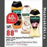Магазин:Окей,Скидка:Гель для душа Palmolive