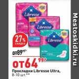 Магазин:Окей,Скидка:Прокладки Libresse