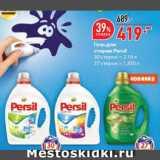 Скидка: Гель для стирки Persil
