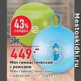 Магазин:Окей,Скидка:Мяч гимнастический