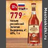 Скидка: Коньяк российский Золотая Выдержка, 4*, 40%