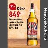 Скидка: Виски шотл. купаж. Бэллс Ориджинал, 40%