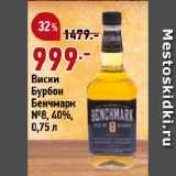 Скидка: Виски Бурбон Бенчмарк №8, 40%