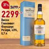 Окей супермаркет Акции - Виски Гленливет Фаундерс Резерв, 40%