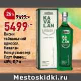 Окей супермаркет Акции - Виски тайваньский односол. Кавалан Концертместер Порт Финиш, 40%