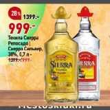 Окей супермаркет Акции - Текила Сиерра Репосадо | Сиерра Сильвер, 38%