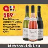 Окей супермаркет Акции - Вино М Шапутье Люберон Ля Сибуаз, красное сухое | Пэи Д'Ок, розовое сухое | белое сухое