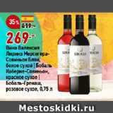 Окей супермаркет Акции - Вино Валенсия Лирико МерсегераСовиньон Блан, белое сухое | Бобаль Каберне-Совиньон, красное сухое | Бобаль-Гренаш, розовое сухое