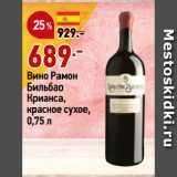 Окей супермаркет Акции - Вино Рамон Бильбао Крианса, красное сухое