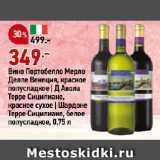 Окей супермаркет Акции - Вино Портобелло Мерло Делле Венеция, красное полусладкое | Д Авола Терре Сицилиане, красное сухое | Шардоне Терре Сицилиане, белое полусладкое