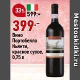 Окей супермаркет Акции - Вино Портобелло Кьянти, красное сухое