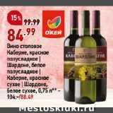 Магазин:Окей супермаркет,Скидка:Вино столовое Каберне, красное полусладкое | Шардоне, белое полусладкое | Каберне, красное сухое | Шардоне, белое сухое
