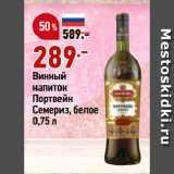 Скидка: Винный напиток Портвейн Семериз, белое