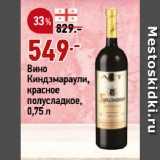 Скидка: Вино Киндзмараули, красное полусладкое