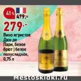 Скидка: Вино игристое Дюк де Пари, белое брют | белое полусладкое