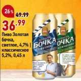 Магазин:Окей супермаркет,Скидка:Пиво Золотая бочка, светлое, 4,7% | классическое 5,2%