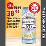 Магазин:Окей супермаркет,Скидка:Пиво безалк. Балтика №0 пшеничное, 0,5%