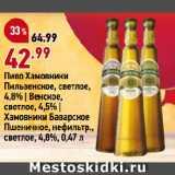 Скидка: Пиво Хамовники Пильзенское, светлое, 4,8%   Венское, светлое, 4,5%   Хамовники Баварское Пшеничное, нефильтр., светлое, 4,8%