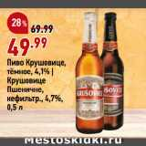 Скидка: Пиво Крушовице, тёмное, 4,1% | Крушовице Пшеничне, нефильтр., 4,7%