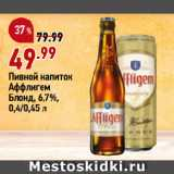 Скидка: Пивной напиток Аффлигем Блонд, 6,7%