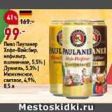 Скидка: Пиво Пауланер Хефе-Вайсбир, нефильтр. пшеничное, 5,5% | Дункель, 5,3% | Мюнхенское, светлое, 4,9%