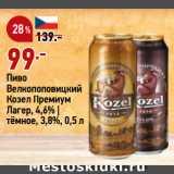 Скидка: Пиво Велкопоповицкий Козел Премиум Лагер, 4,6% | тёмное, 3,8%