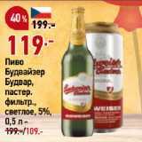 Скидка: Пиво Будвайзер Будвар, пастер. фильтр., светлое, 5%