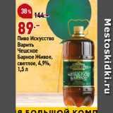 Скидка: Пиво Искусство Варить Чешское Барное Живое, светлое, 4,9%