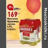 Окей супермаркет Акции - Мультипак Крушовице, светлое, 4,2%