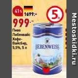 Окей супермаркет Акции - Пиво Либенвайс ХефеВайсбир, 5,5%