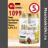 Окей супермаркет Акции - Пиво Битбургер Премиум Пильс, 4,8%