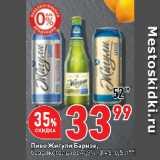 Окей супермаркет Акции - Пиво Жигули Барное, безалкогольное/4,9%
