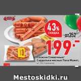Окей супермаркет Акции - Сосиски Сливочные/ Сардельки мясные Папа Может,   Останкино