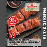 Магазин:Окей супермаркет,Скидка:Шашлык из свинины в можжевеловом маринаде
