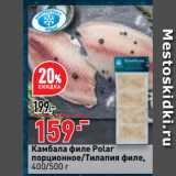 Магазин:Окей супермаркет,Скидка:Камбала филе Polar порционное/Тилапия филе