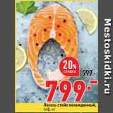 Магазин:Окей супермаркет,Скидка:Лосось стейк охлажденный