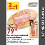 Магазин:Окей супермаркет,Скидка:Бекон сырокопченый по-егорьевски,   нарезка, Егорьевская