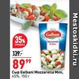 Скидка: Сыр Galbani Mozzarella Mini, 45%