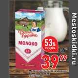 Скидка: Молоко ультрапастеризованное Домик в деревне, 3,2%