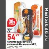 Скидка: Напиток сывороточно-молочный Мажитель NEO, 0,04%